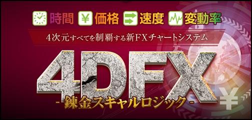 4dfxロゴ