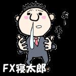 FX初心者寝太郎プロフィールと今後の取り組み方