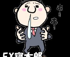 FX初心者寝太郎