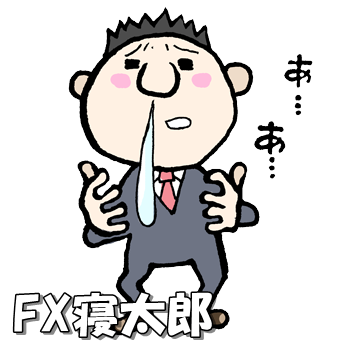 FX寝太郎
