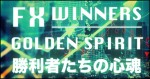 FX Winners Golden Spirit(FXB門下生4人の教材)商材評判レビュー