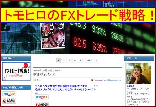 トモヒロfxブログ