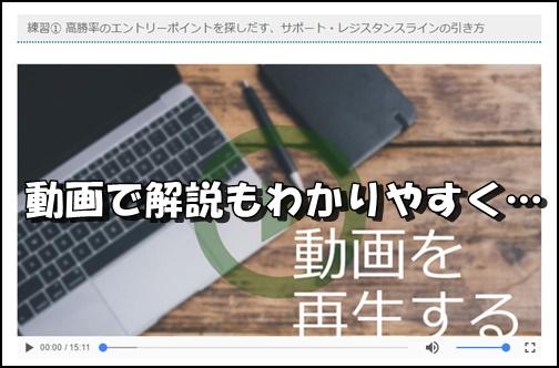 秒速スキャルfx動画
