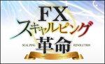 FXスキャルピング革命(FX-Jin)は買うべきか?評判と検証情報