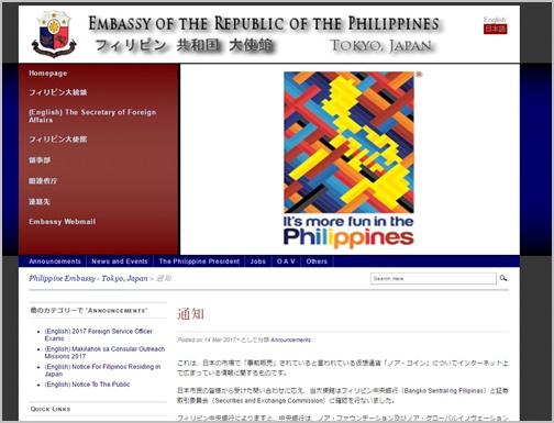 フィリピン大使館サイト