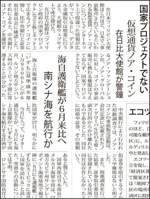 ノアコイン新聞報道