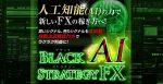 Black AIストラテジーFX(ブラックAI)の評判評価と勝てない理由