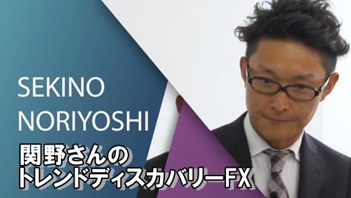 トレンドディスカバリーFX関野
