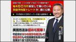 岡安盛男のFXトレード極(モリオのFX)商材の評判検証