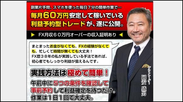 岡安盛男FX極