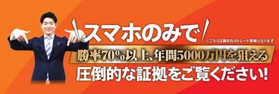 スマプロfx藤田スマホトレード