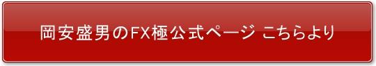 岡安盛のfxトレード極購入ボタン