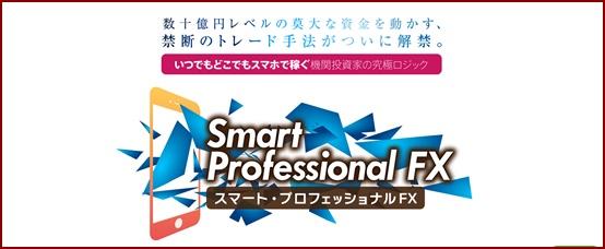 スマート・プロフェッショナルFX