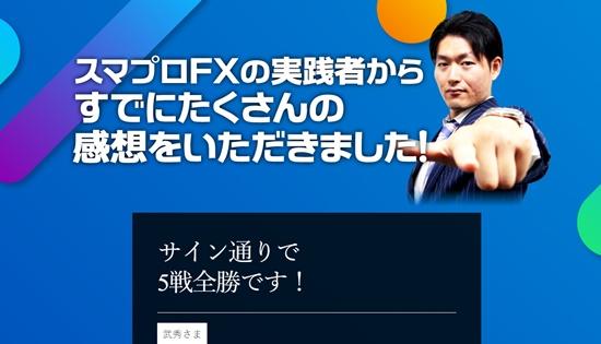 スマートプロフェッショナルFX感想