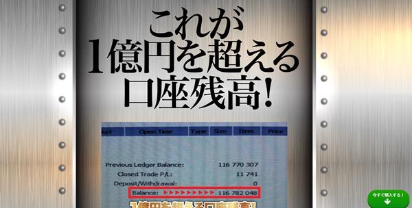 fx1億円