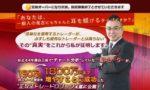 滝澤伸悟プロデュース-WINDING ROAD FX-の口コミ評判