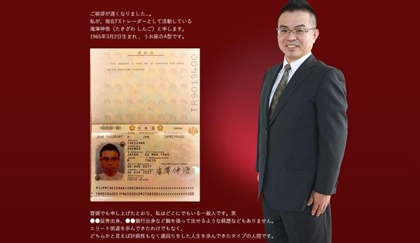 滝澤伸悟パスポート