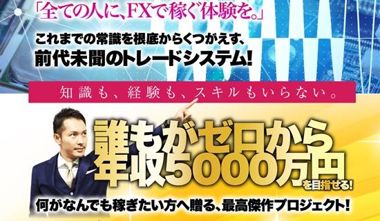 fx年収5000万円