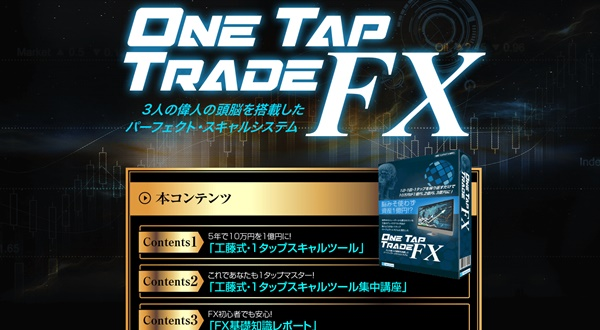 one tap trade fx