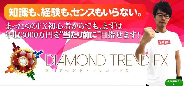 ダイヤモンドトレンドfxダイスケ