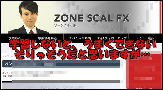ゾーンスキャルFX学習