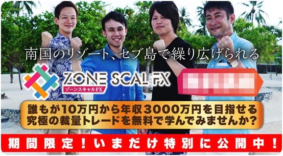 fx-katsu海外ロケ