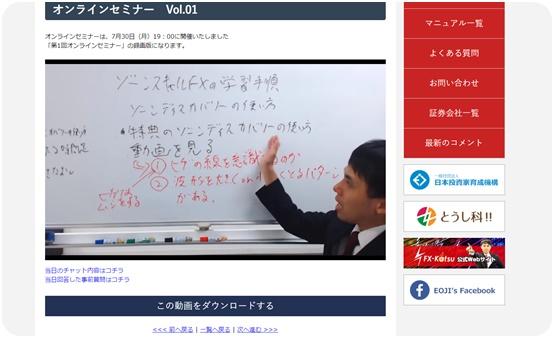 fx-katsuオンラインセミナー