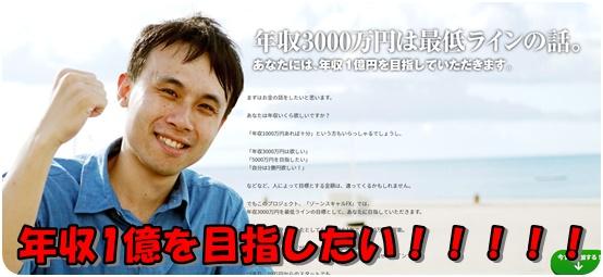 fx-katsu年収