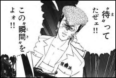 特攻の拓 武丸