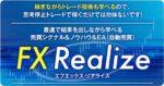 FX Realize検証トレードした結果から感想評価と評判