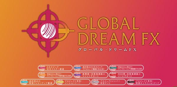 グローバルドリームFX