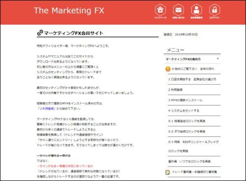 マーケティングFX購入ページ