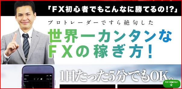 北田夏己FX