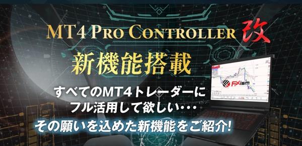 mt4プロコントローラー改機能