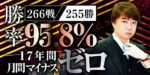 億スキャFX絶対公式TAKAHASHIメソッド(髙橋良彰)評判と評価検証