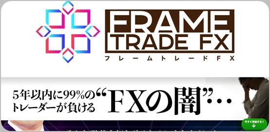 フレームトレードFX画像