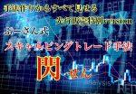 ぷーさん式FXスキャルピングトレード閃の評判と検証